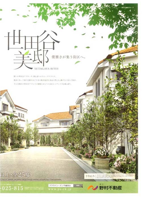 0825住宅広告