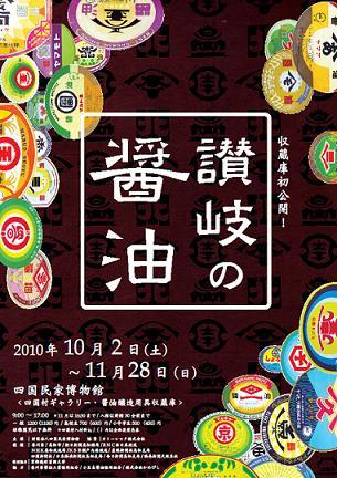 讃岐醤油広告