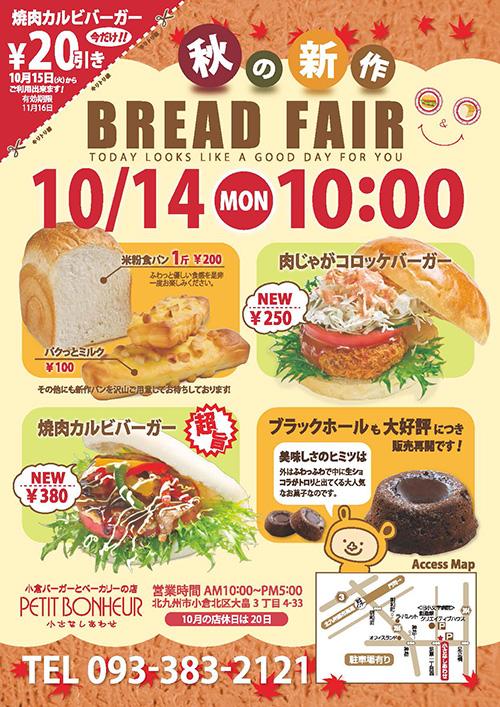 パン屋広告