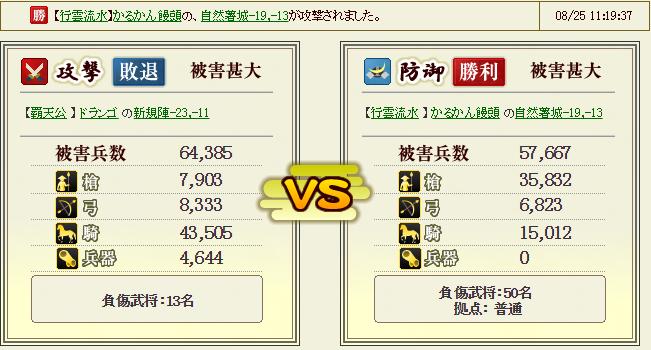 覇天盟主戦5