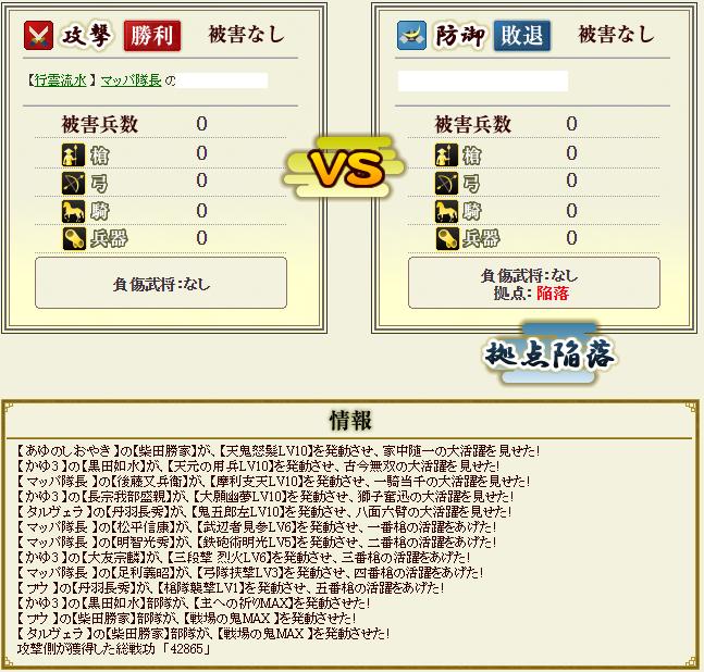 長盟主戦4