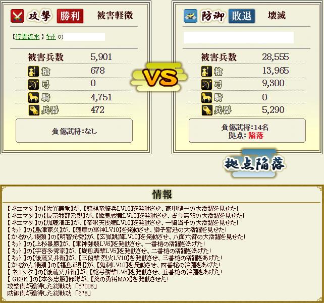 長盟主戦5