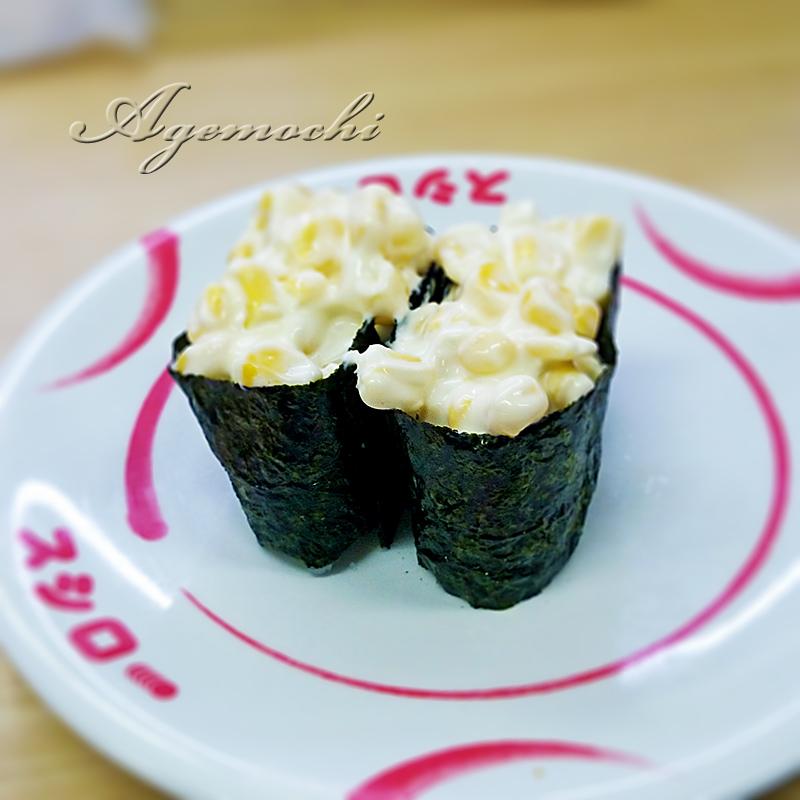 sushiro_corn.jpg