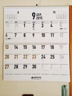 9月5日 カレンダー 1