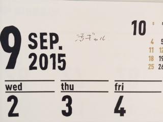9月5日カレンダー 2
