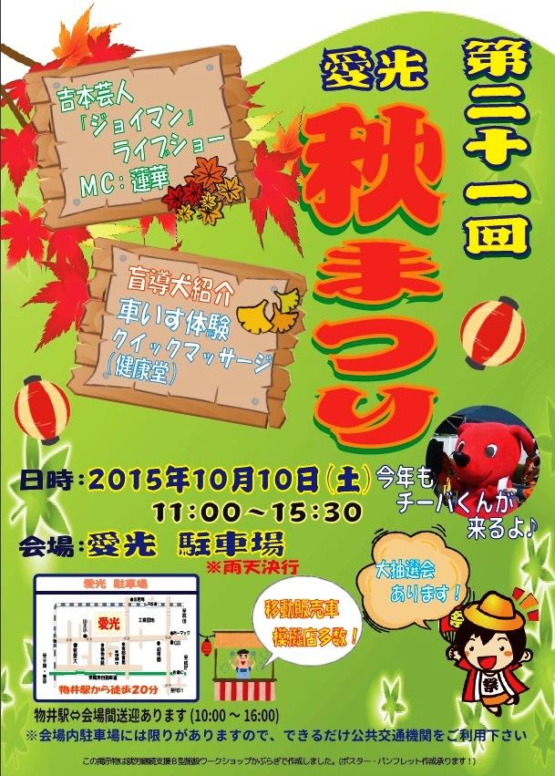 秋まつりチラシ_JPG