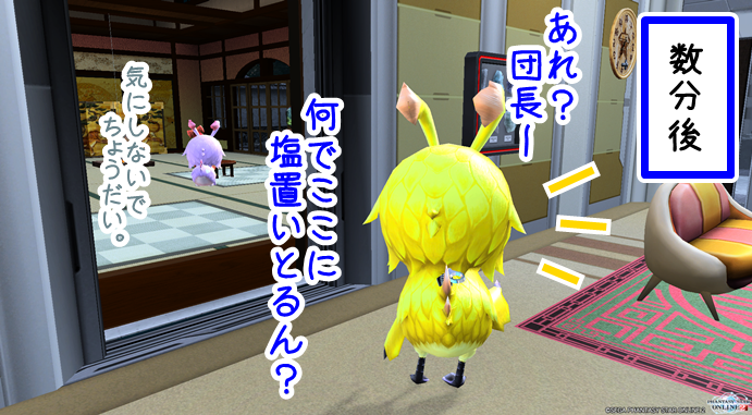 pso20150909_193507_036.png