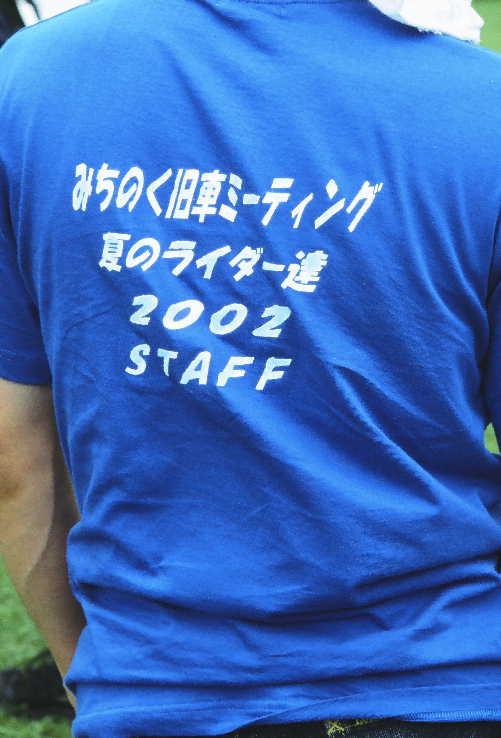 michinoku1.jpg