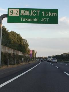 高崎JCT