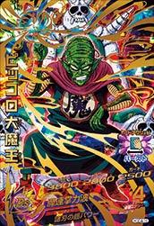 HGD4-19 ピッコロ大魔王
