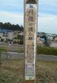 丹後の渡し跡の標識