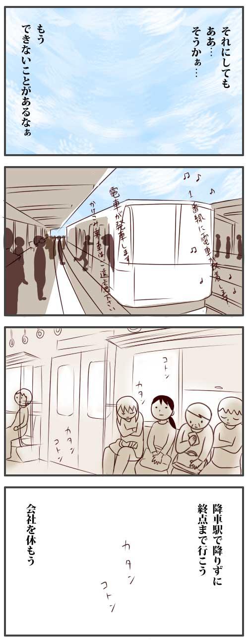 通勤電車の終点まで