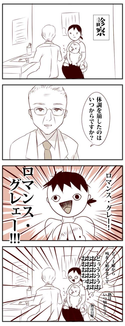 かかりつけ医3