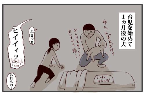 初育児と夫