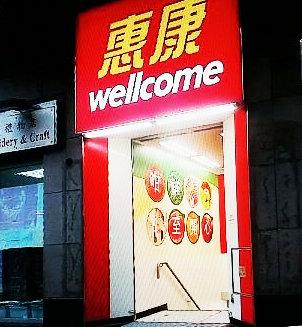 香港スーパー(ウエルカム恵康①-1