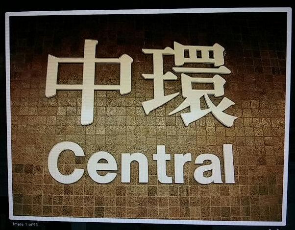 香港地下鉄・セントラル駅①-1