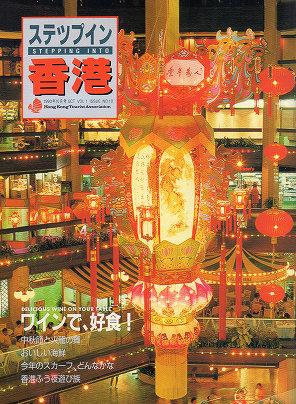 香港(ステップイン香港)1990年10月号-1
