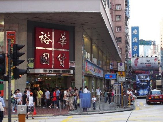香港・裕華国貨(ジョウダン店)-1
