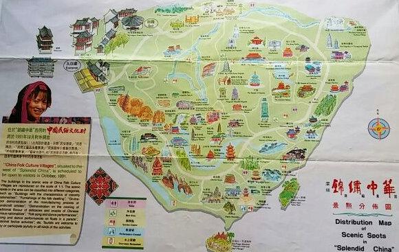 ミニチャイナ地図①-1