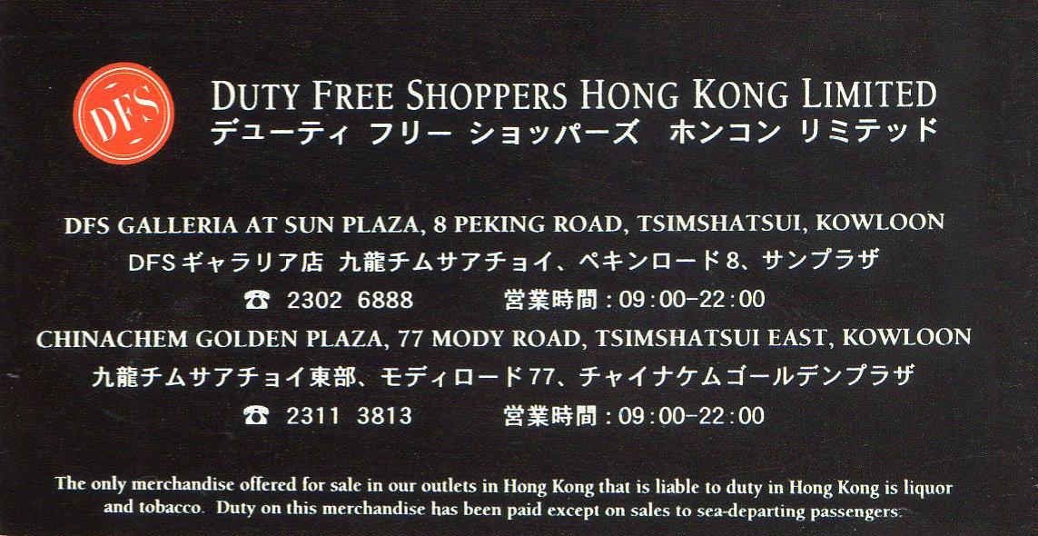 香港DFS②-1
