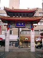 神戸南京町(西安門)