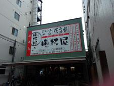 武蔵小山晩杯屋