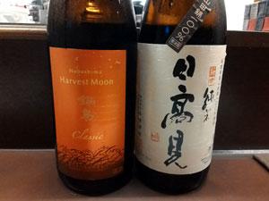 鍋島Harbest-Moon、日高見ひ