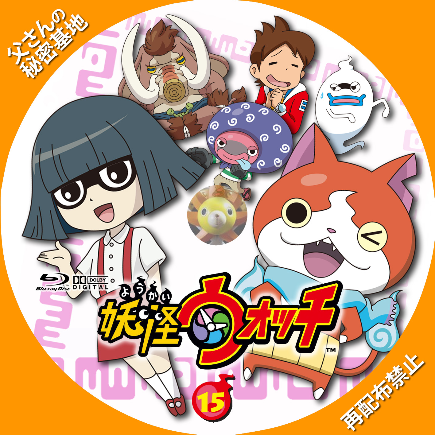 youkai-watch_15BDb.jpg