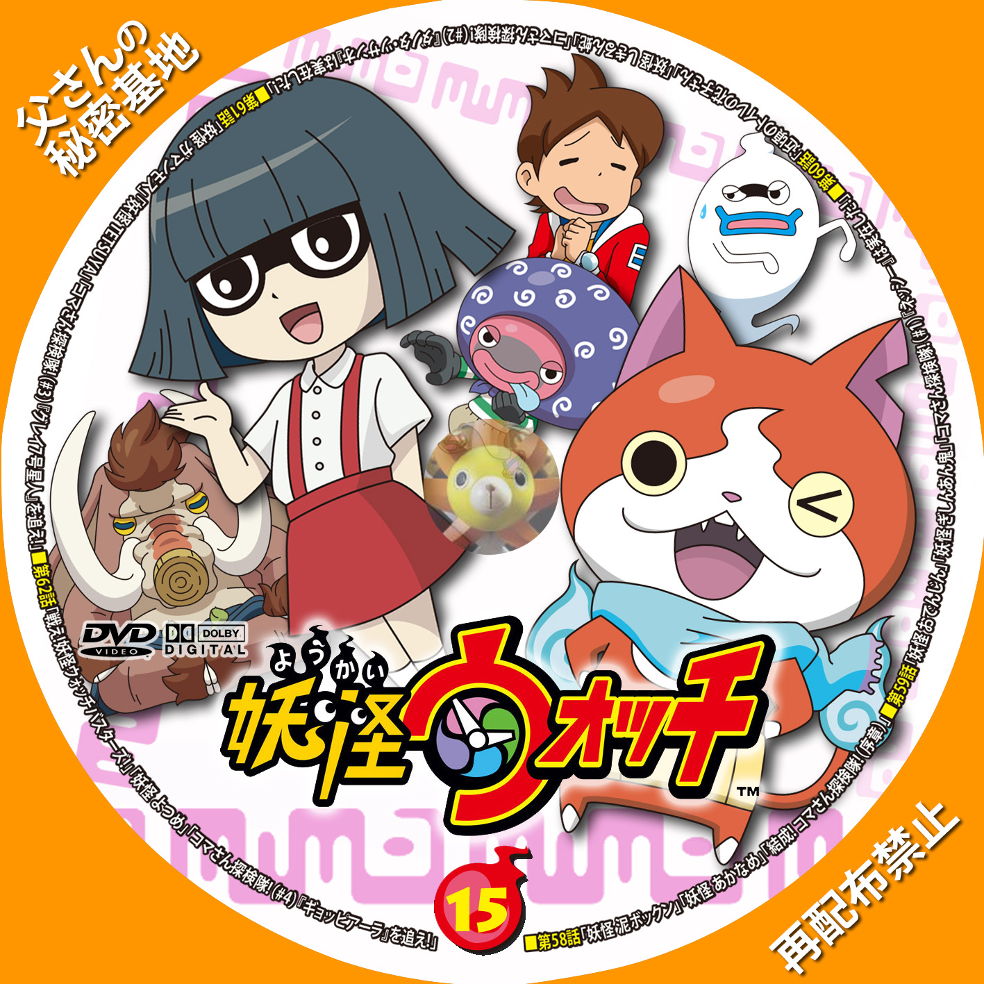 youkai-watch_15DVDa.jpg