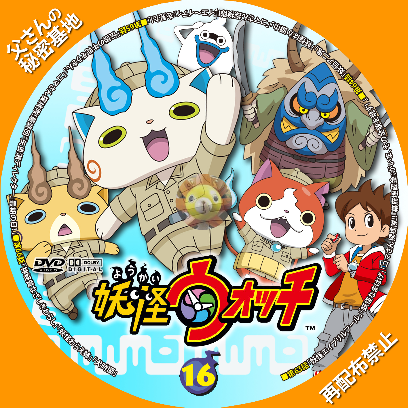 youkai-watch_16DVDa.jpg