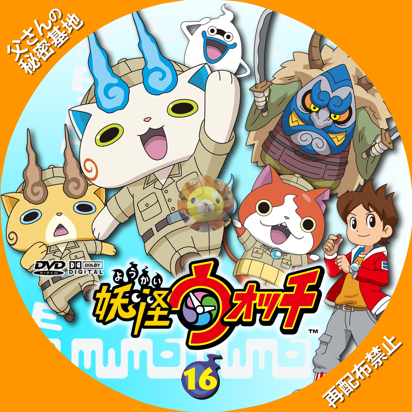 youkai-watch_16DVDb.jpg