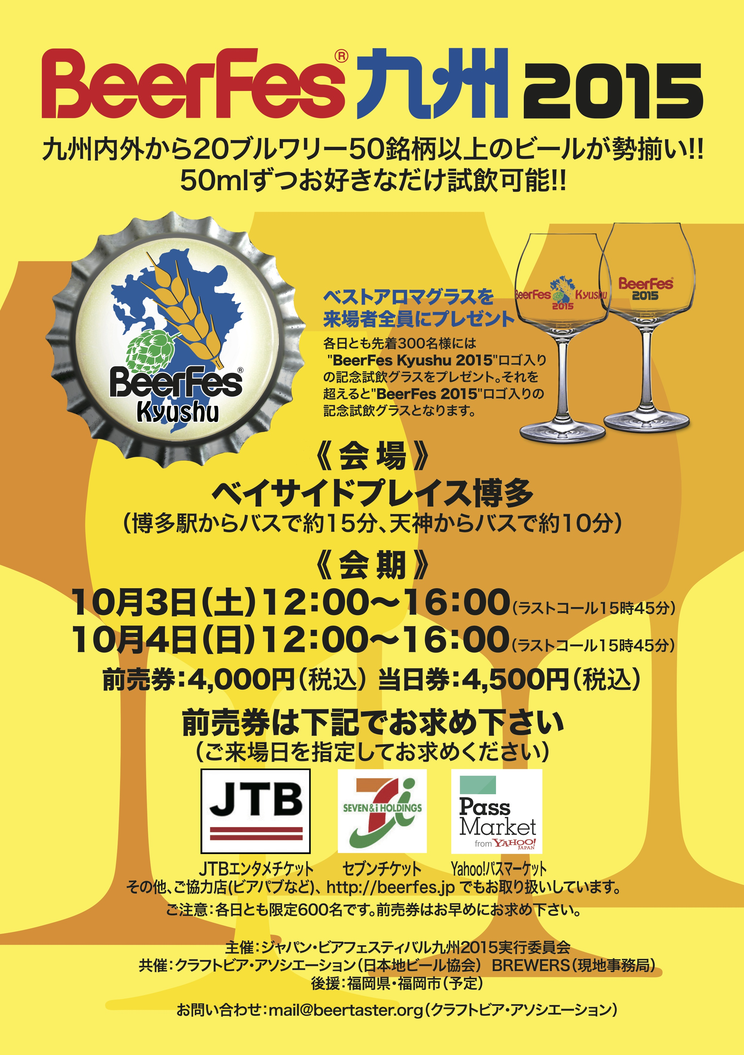 BeerFes九州ポスター のコピー