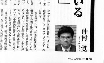 沖縄対策本部 仲村覚