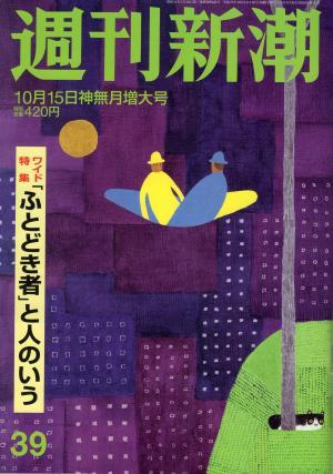 週刊新潮39