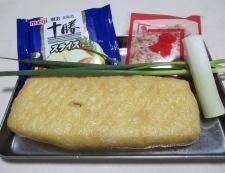 お揚げのねぎチーズ焼き 材料