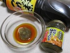 イカゲソの麺つゆ柚子こしょう焼き 調味料