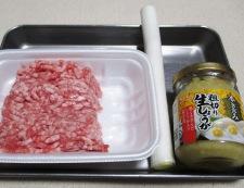ナスのはさみ揚げ<からし酢醤油掛け> 材料②