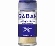 GABANホワイトペパー 写真