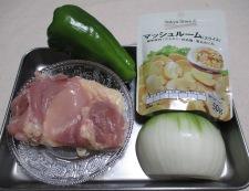 チキンライス<オールスパイス風味> 材料