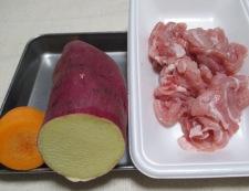 さつまいもと豚肉 材料