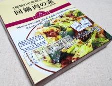 豆腐のホイコーロー風 調味料