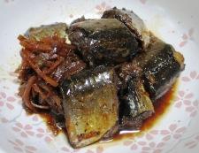 秋刀魚の佃煮 調理④