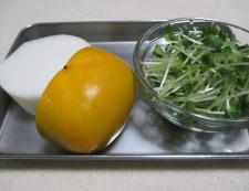 柿サラダ 材料
