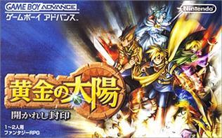 3大GBA名作ゲーム 「エグゼ」「黄金の太陽」