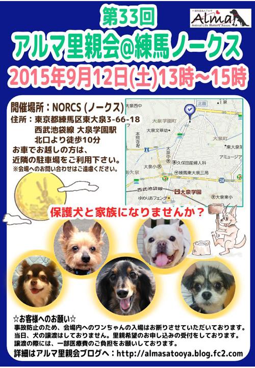 20150912練馬ノークス里親会ポスター