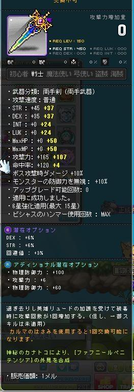 リュード8連6☆