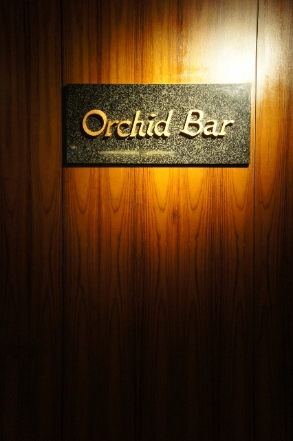 ホテルオークラ オーキッドバー①