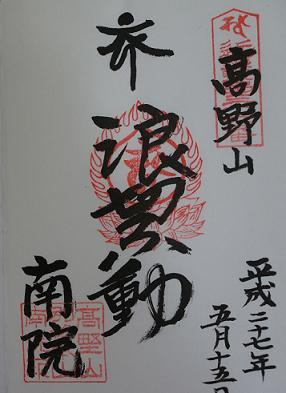 波切不動朱印2