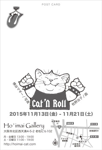 (ブログ)DM_Cat'n-Roll 2