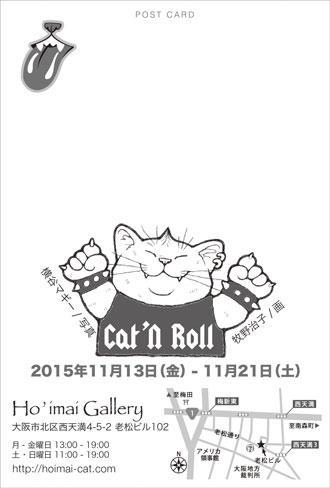 (ブログ)DM_Cat'n-Roll 2